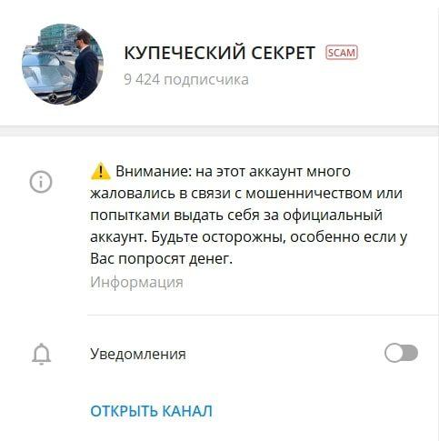 Купеческий секрет Телеграмм