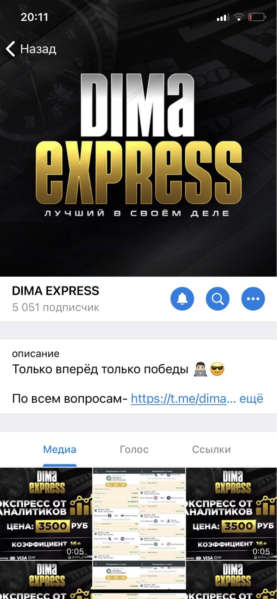 Каппер Дмитрий Абрамов в Телеграмм