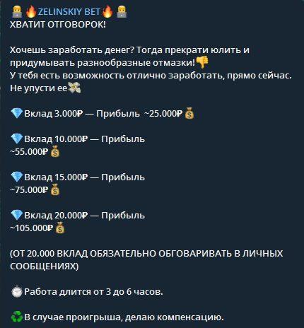 Цена услуг Зеленский бет Телеграмм