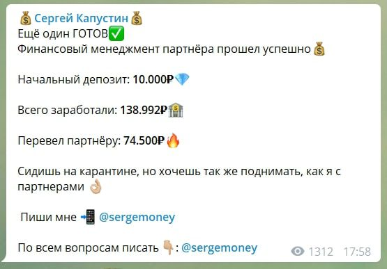 Сергей Капустин - условия инвестирования