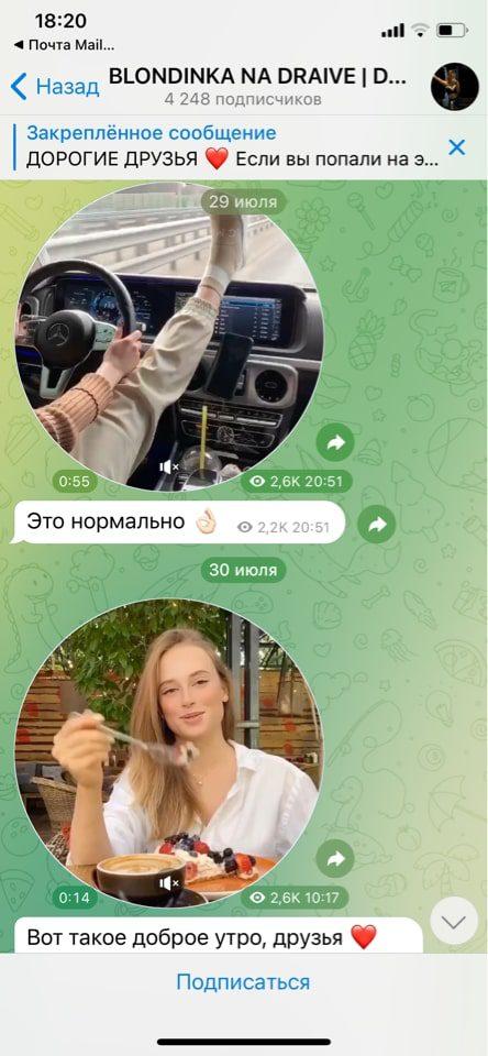 Как работает Блондинка на драйве в Телеграмм
