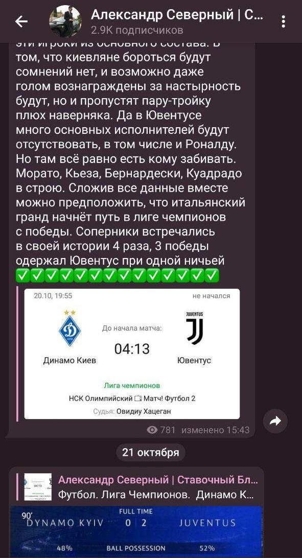 Ставки на спорт в Телеграмм Александр Северный