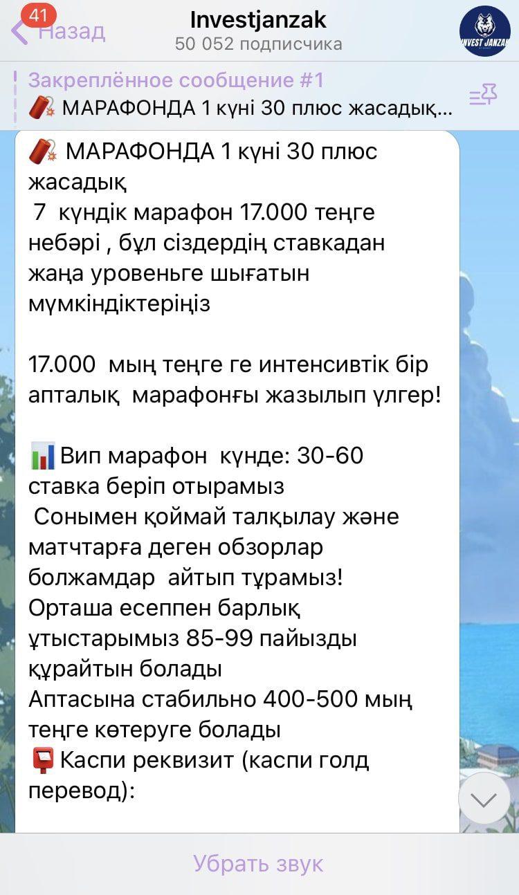 Марафон в Телеграмм Бекзат Жанзаков