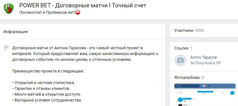 Договорные матчи от Антона Тарасова Вконтакте