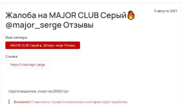 Отзыв о деятельности Major club в Телеграмм