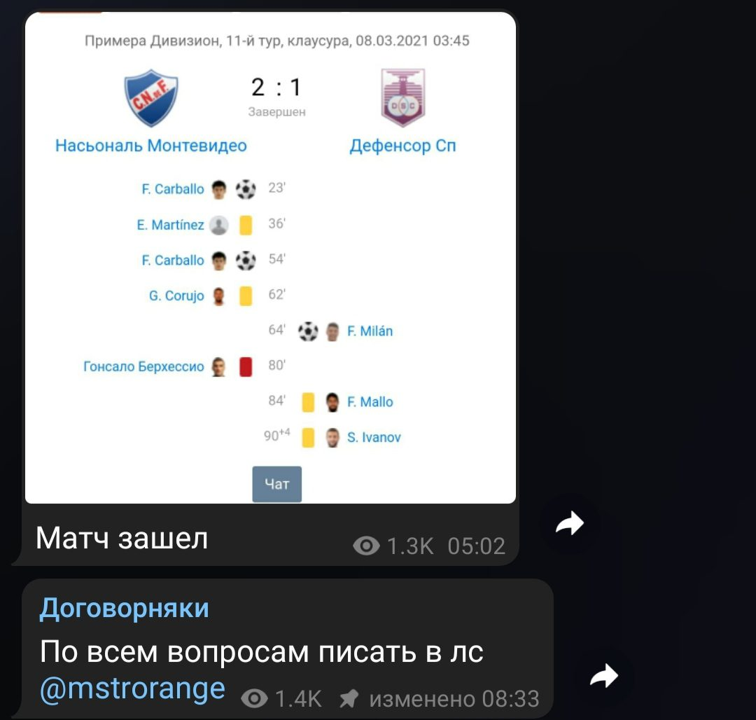 Телеграм канал Заводной апельсин - договорные матчи