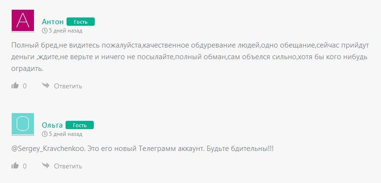 Отзывы о Будни Аналитика Телеграмм канал от Сергей Кравченко