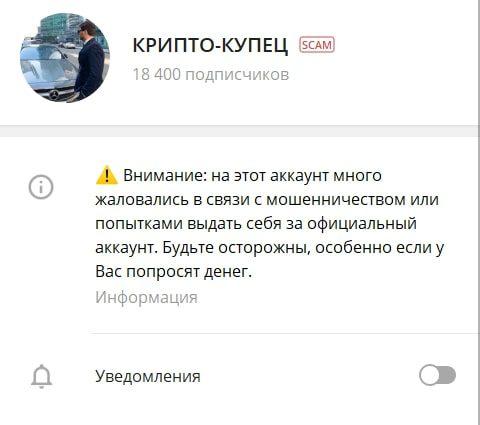 Крипто-купец в Телеграмме