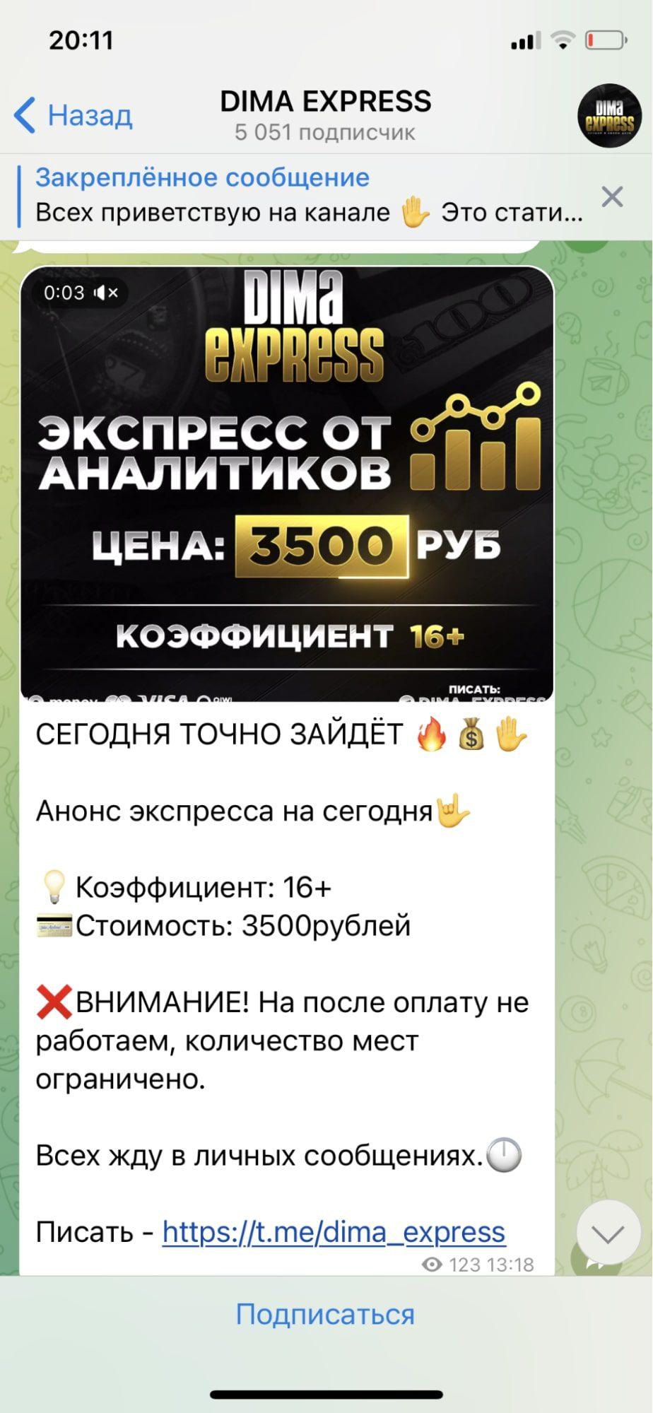Цены на услуги каппера Дмитрия Абрамова