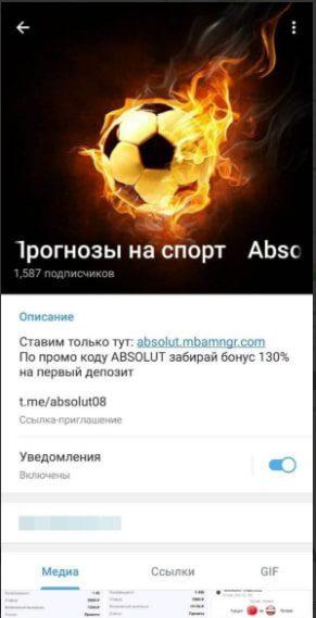 Телеграм-канал Absolut