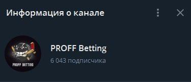 PROFF Betting в Телеграм