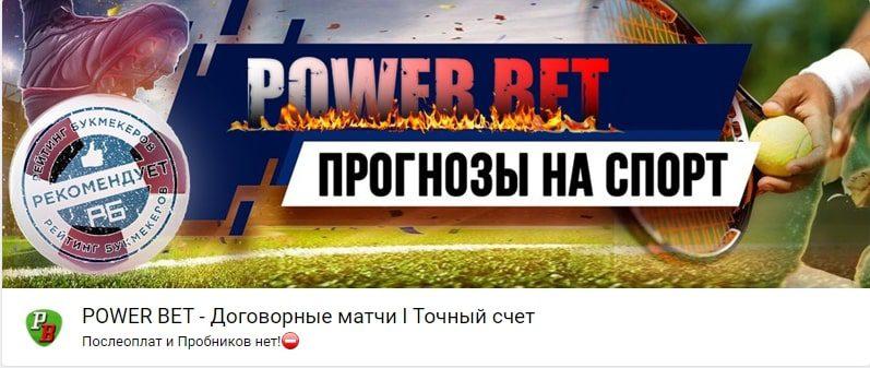 Power Bet Вконтакте
