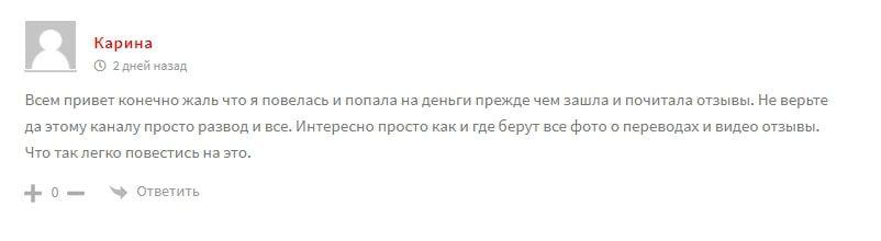 Отзывы клиентов о группе Поменяй реальность в Телеграмме
