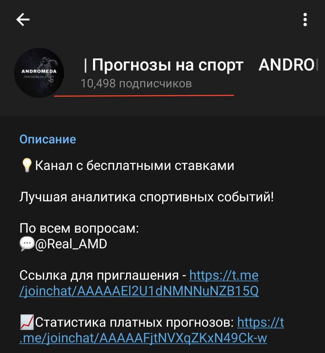 Подписчики Телеграмм канала Андромеда | Прогнозы на спорт
