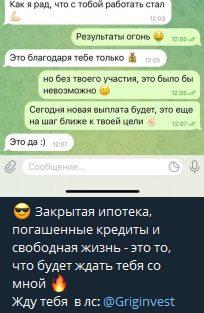 Переписка с клиентами в Телеграм Griginvest