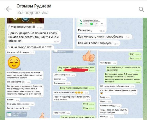 Олег Руднев Телеграм – отзывы пользователей