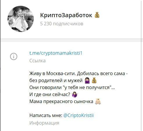 Телеграмм Криптомама Кристина
