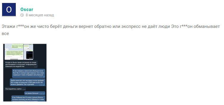 Отзывы о Fixed Matches Телеграмм