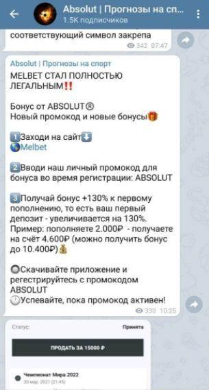 Реклама БК в Телеграмм Absolut