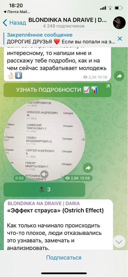 Blondinka na draive в Telegram - видео отчет выплат