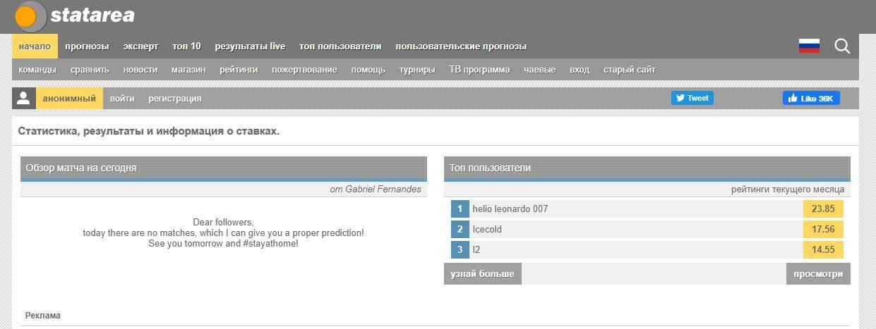 Портал statarea.com