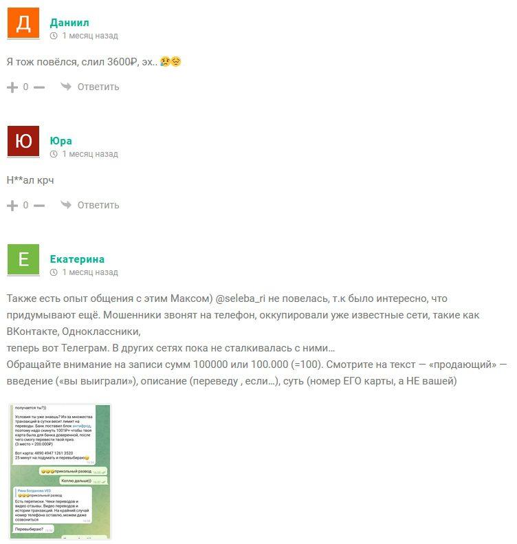 Отзывы о проекте Максим Литвинов Telegram
