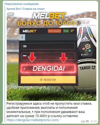 Реклама БК в Телеграмм Артем Бет Ставки на спорт
