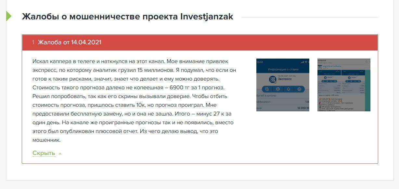Отзывы о каппере Бекзат Жанзаков Телеграм