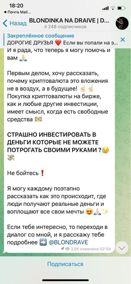 Дарья Блондинка на драйве - заработок на криптовалюте