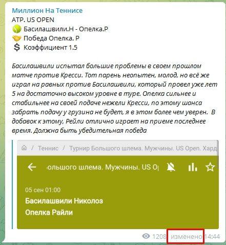 Редактирование постов Телеграмм канала Миллион на теннисе