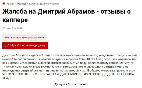 Жалоба на каппера Дмитрий Абрамов