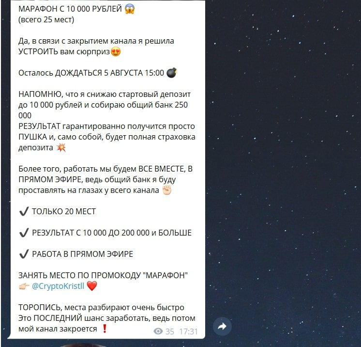 Марафон в Телеграмм Криптомама Кристина