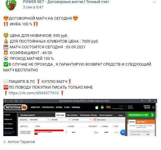 Цены на договорные матчи у Антона Тарасова