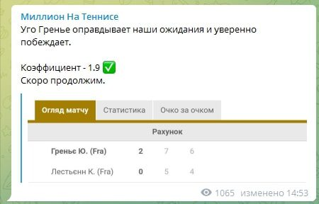 Миллион на теннисе Максима Червонюка