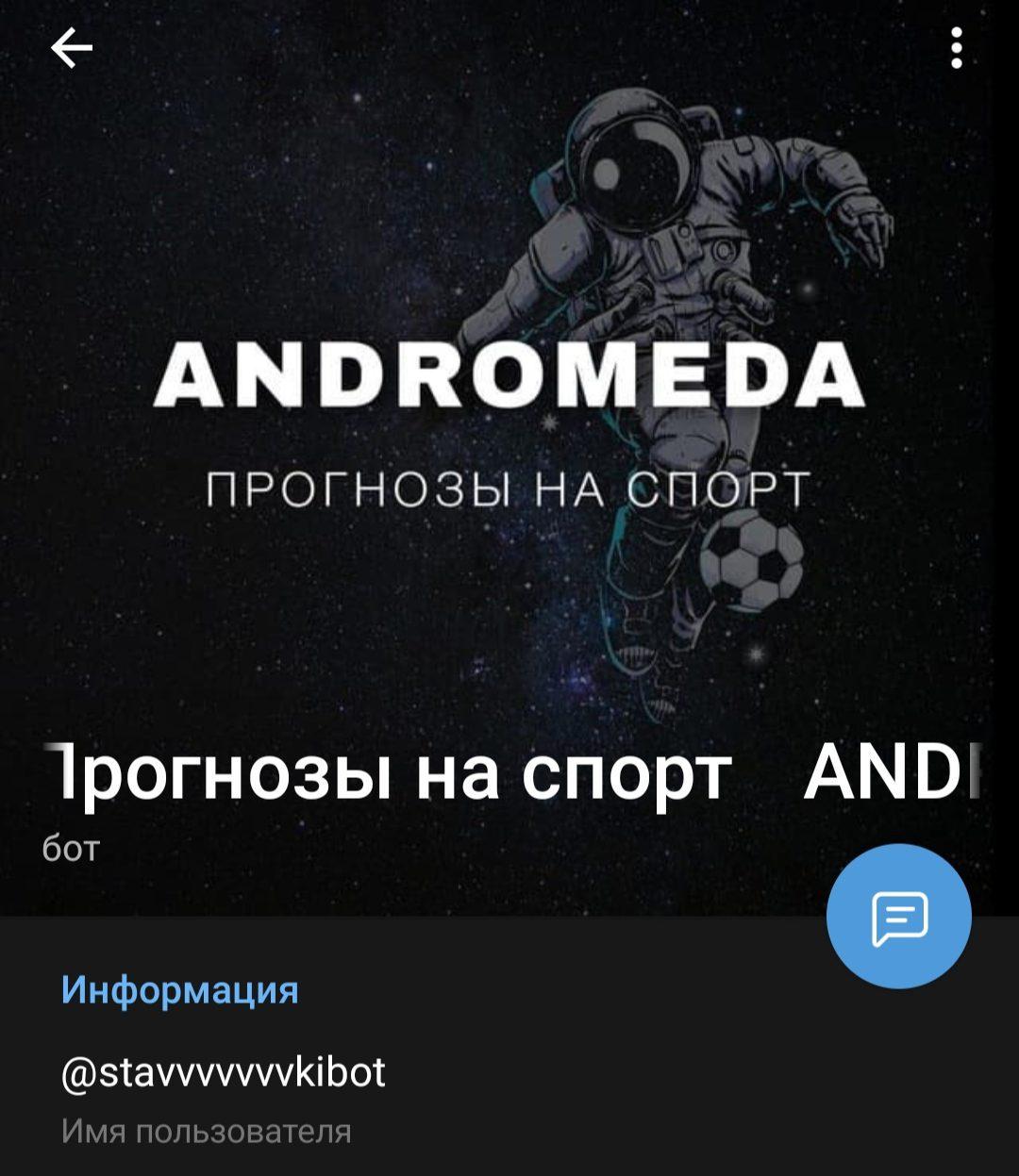 Описание бота Андромеда Телеграмм