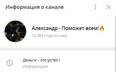 Телеграмм Александр Буйниченко