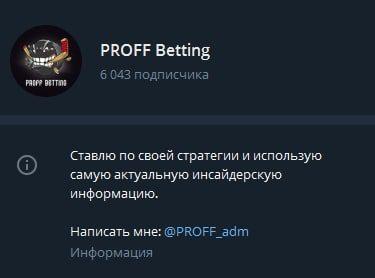 PROFF Betting в Телеграмм