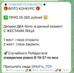 Задания в Телеграмм Поменяй реальность