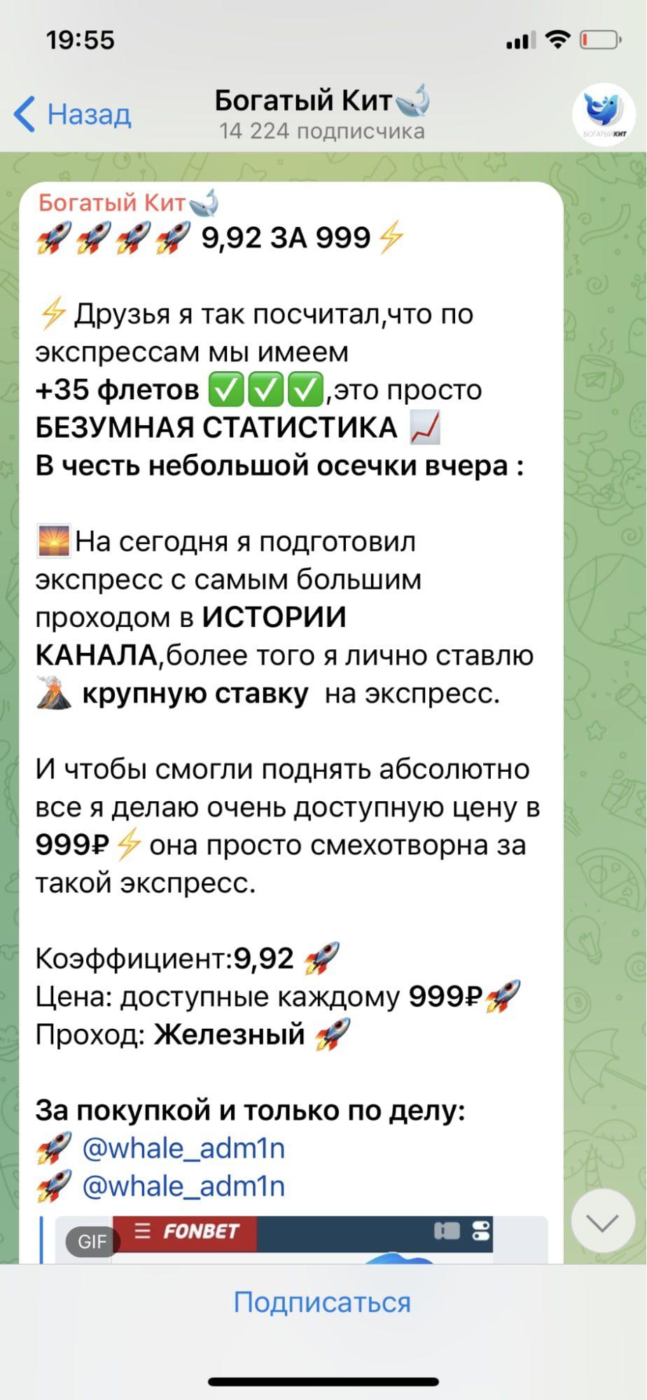 Статистика каппера Богатый Кит в Телеграмм