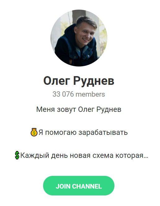 Олег Руднев в Телеграмм