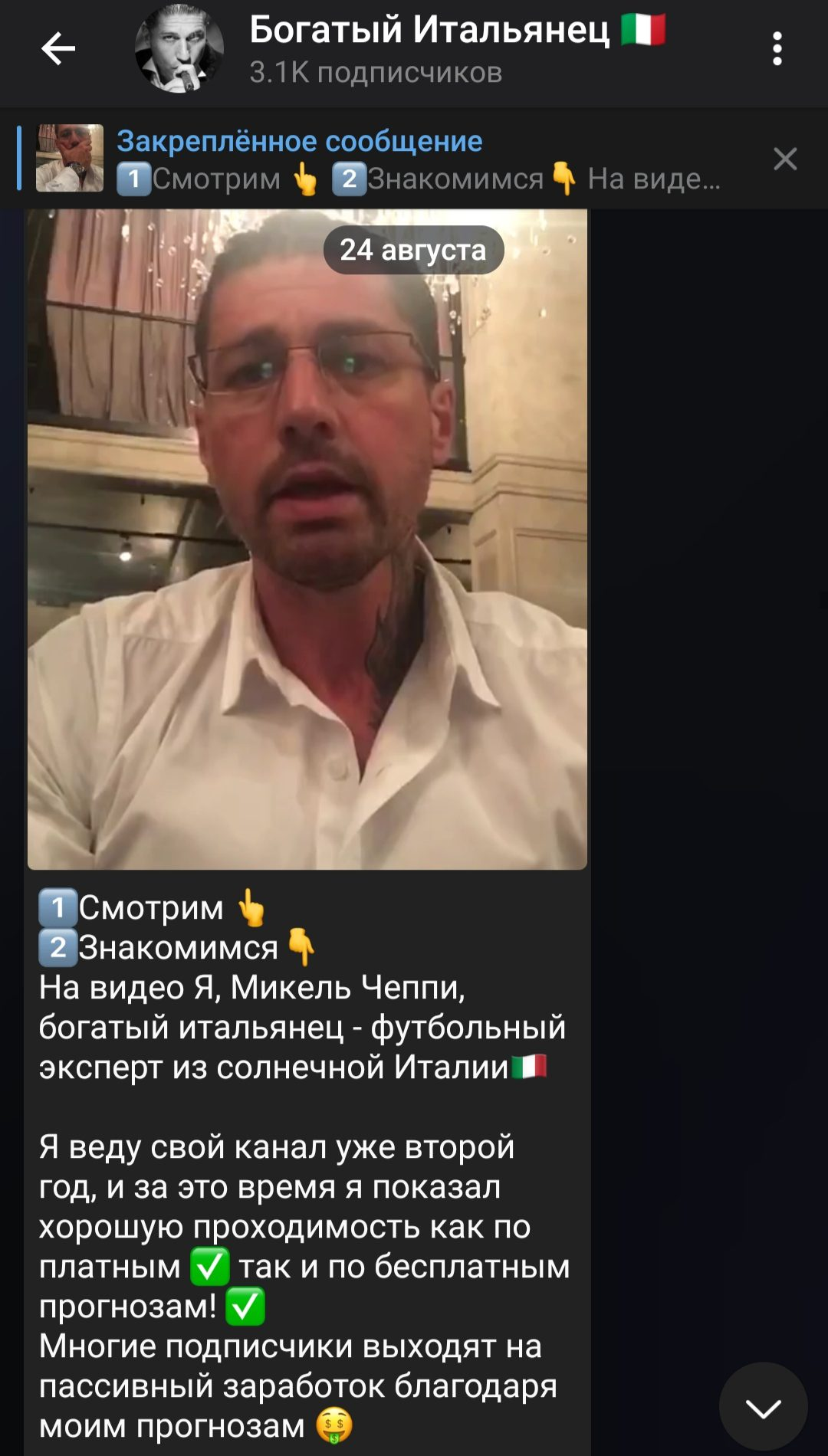 Богатый Итальянец Телеграмм