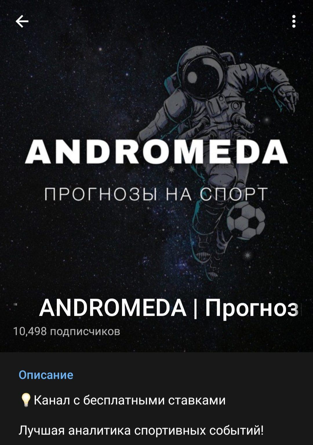 ANDROMEDA | Прогнозы на спорт в Телеграмм