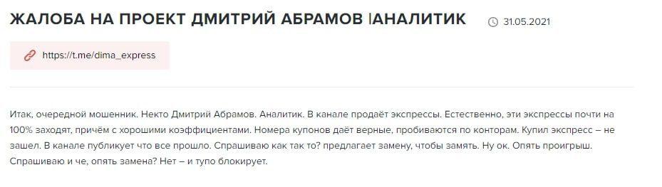 Отзывы о каппере Дмитрий Абрамов
