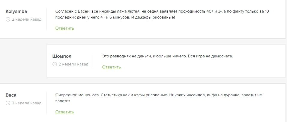 Отзывы о PROFF Betting в Телеграмм