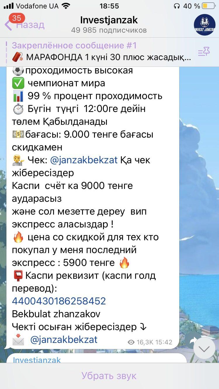 Цена услуг от каппера Бекзата Жанзакова