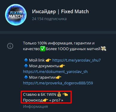 Реклама БК у каппера Fixed Matches