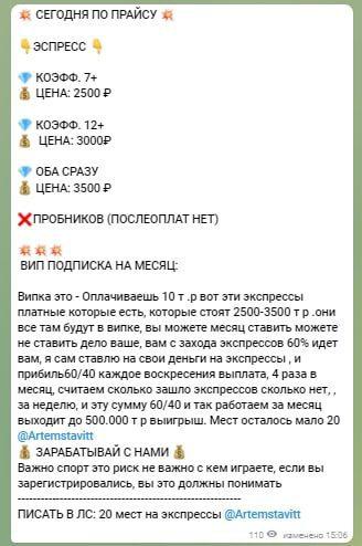 Стоимость услуг каппера Артем Бет