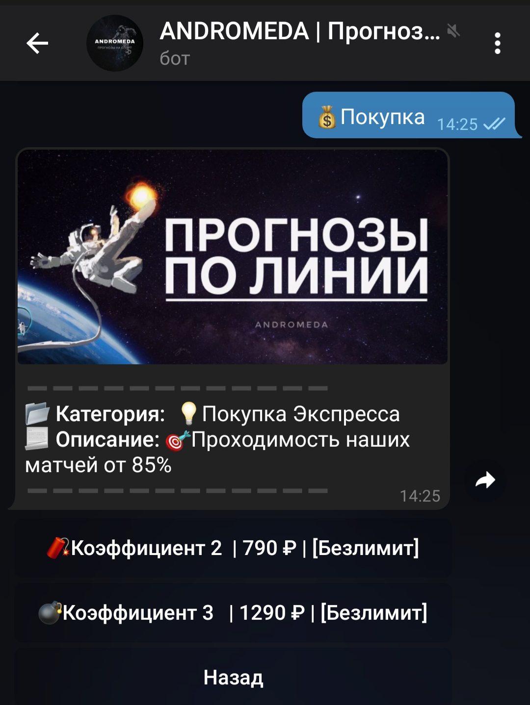 Стоимость подписок на прогнозы от Andromeda bot Телеграмм