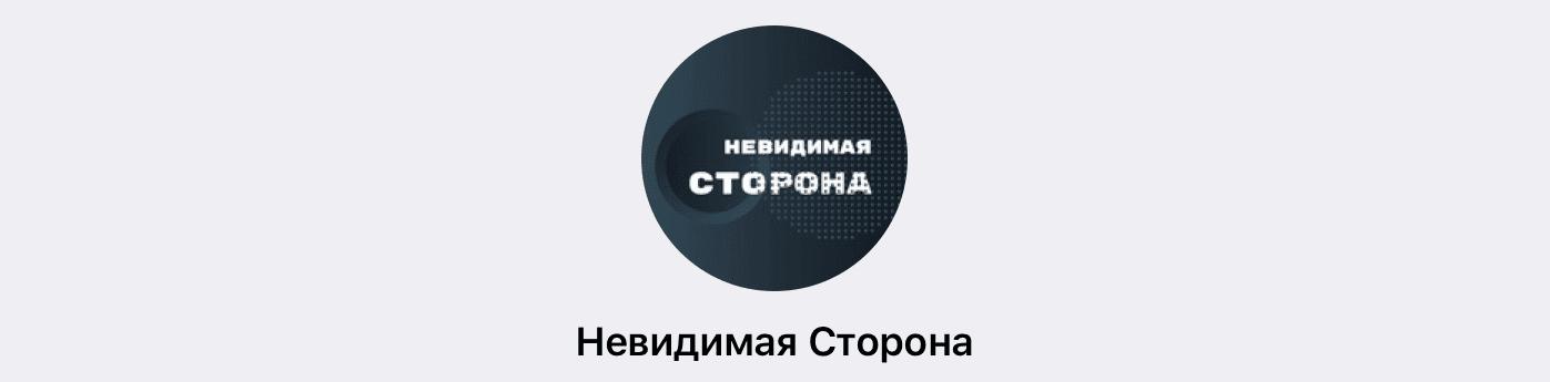 Невидимая Сторона - телеграмм канал каппера