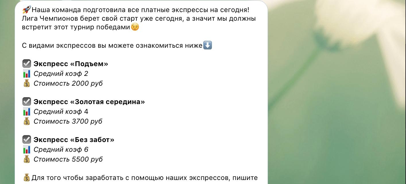 Анонс новых прогнозов в телеграмм канале